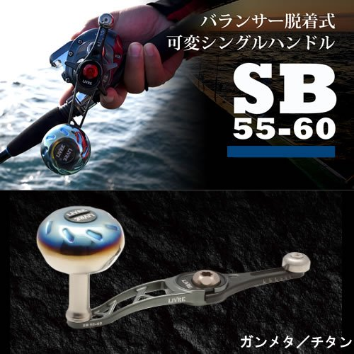 リブレ(LIVRE) SB(エスビー)55-60 ダイワ/Abu用 左巻き GMT(ガンメタ×チタンゴールド) 55-60mm SB-56DL-GMT   B01MV3B2EQ