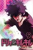 ドリィ キルキル(9) (講談社コミックス)