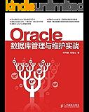 Oracle数据库管理与维护实战(异步图书)