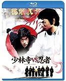 少林寺 VS 忍者 [Blu-ray]
