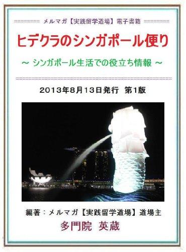 Hidekura no Singapore dayori (Japanese Edition)