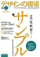 デザインの現場 2008年 08月号 [雑誌]