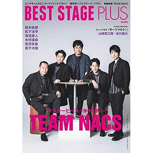 BEST STAGE PLUS Vol.4 表紙画像