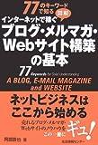 77のキーワードで知る図解 インターネットで稼ぐブログ・メルマガ・Webサイト構築の基本