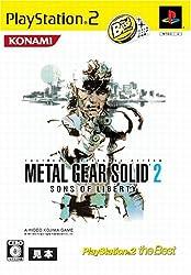 メタルギアソリッド2 サンズ・オブ・リバティ(PlayStation2 the Best)