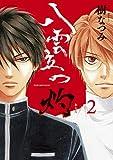 八雲立つ 灼 2 (花とゆめコミックス)