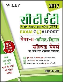 Buy Wiley's CTET Exam Goalpost, Paper II, Maths/Science, in Hindi