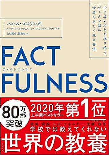 ハンス・ロスリング、オーラ・ロスリング、アンナ・ロスリング・ロンランド著『FACT FULNESS 10の思い込みを乗り越え、データを基に世界を正しく見る習慣』へ