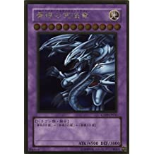 Yu-Gi-Oh! - Japanese import - Blue-Eyes Ulitmate Dragon (CT09-JP001) - Collector Tin 2009 Japanese Promos - Limited Edition - Gold Rare