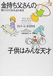 Rich Kid Smart Kid: Giving Your Child a Finantial Head Start [In Japanese Language]