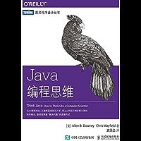 Java编程思维 (图灵程序设计丛书)