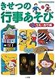 きせつの 行事あそび &うた・おり紙 (プレNEO BOOK)