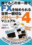 FXをMT4でやりたい初心者のための本!  誰でもこの本一冊でFXを始められる世界一親切なメタトレーダー4マニュアル!