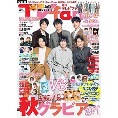 TVfan 2020年12月号 表紙画像