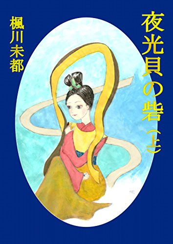 The Castle of Yakou-shells (Japanese Edition)