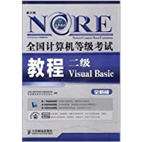 未来教育•全国计算机等级考试教程:二级Visual Basic(新大纲)(全新版)(附光盘1张)