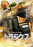 トラックス 特別価格版 [DVD]
