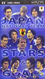 日本代表スターズ&ゴールズ2005 DVD