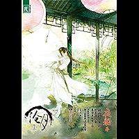 沧月作品·夜船卷 (Chinese Edition) book cover