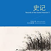 史记 5 - 史記 5 [Records of the Grand Historian 5] | 司马迁 - 司馬遷 - Sima Qian
