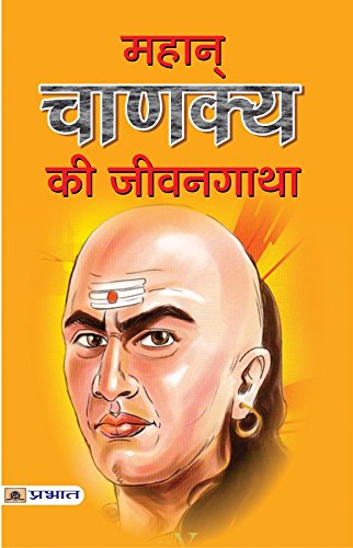 Mahan Chanakya Ki Jeevan Gatha