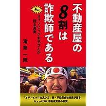 Fudosanyano hatiwariwa sagisi dearu (Japanese Edition)