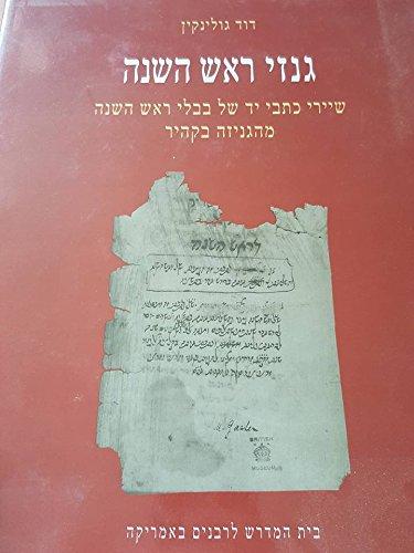 Download Ginze Rosh ha-shanah: Sheyare kitve yad shel Bavli Rosh ha-shanah meha-genizah be-Ḳahir : mahadurah metsulemet be-tseruf mavo ḳodiḳologi (Hebrew Edition) PDF