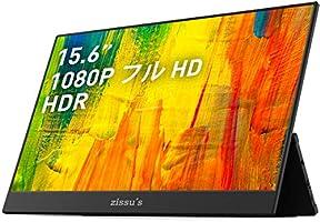 ZISSU'S モバイルモニター 最新版 モバイルディスプレイ 15.6インチ スイッチ用モニター ゲームモニター 非光沢IPSパネル 薄型 軽量 1920x1080FHD USB Type-C/mini HDMI付...