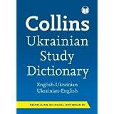 Collins Pocket Ukrainian Dictionary