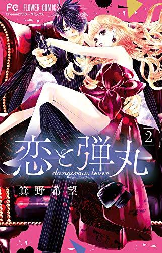恋と弾丸 (2) (フラワーコミックス)