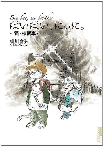 ばいばい、にぃに。~猫と機関車~ (IKKI COMIX)