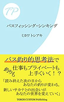 Bass Fishing Thinking (TOROS CUSTOM Publishing) (Japanese Edition)