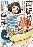 南紀の台所 3 (ヤングジャンプコミックス)