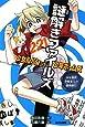 謎解きファイルズ 少女ルパンVS少年ホームズ―少年探偵空野光太の推理修行 (謎解きファイルズ少女ルパンVS少年ホームズ 1)