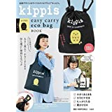 kippis easy carry eco bag BOOK style 2 ふくろう