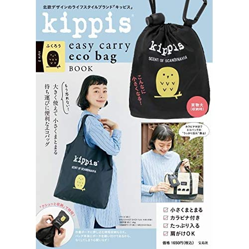 kippis easy carry eco bag BOOK style 2 ふくろう 画像