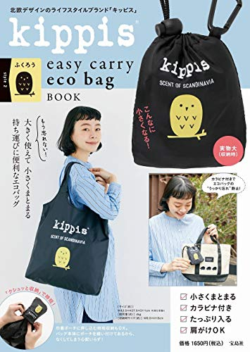 kippis easy carry eco bag BOOK style 2 ふくろう 画像 A