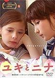 ユキとニナ [DVD]