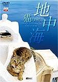 シンフォレストDVD 地中海・猫の旅6500キロ【2枚組】