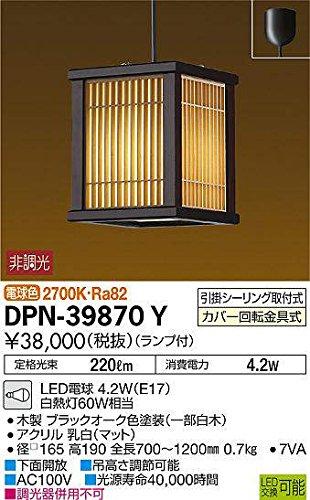 大光電機(DAIKO) LED和風小型ペンダント (ランプ付) LED電球 4.7W(E17) 電球色 2700K DPN-39870Y B00YGI0XPO ブラックオーク色塗装(一部白木)