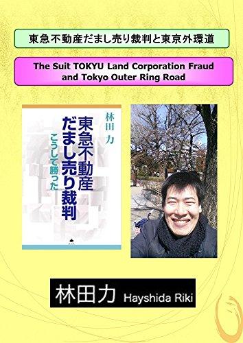 東急不動産だまし売り裁判と東京外環道 (林田力)