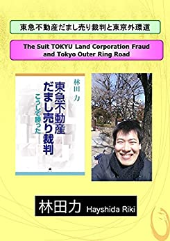 The Suit TOKYU Land Corporation Fraud and Tokyo Outer Ring Road (Hayashida Riki) (Japanese Edition) de [Hayashida Riki]