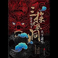 崔老道传奇.三探无底洞 (Chinese Edition) book cover