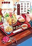 ゆきうさぎのお品書き 祝い膳には天ぷらを (オレンジ文庫)