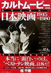 カルトムービー 本当に面白い日本映画 1945→1980 (メディアックスMOOK)
