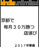 京都で月に30万勝つ店選び~2017年春版~