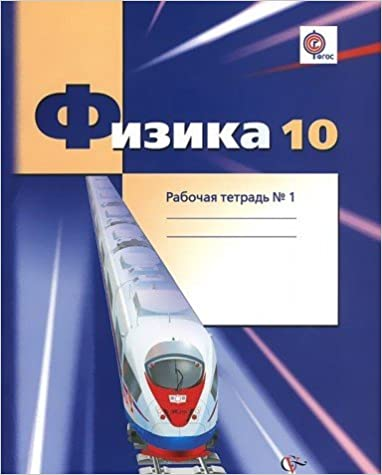 Book Fizika 10kl ch1 [Rabochaia tetrad'] uglubl.