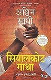 The Sialkot Saga- Marathi