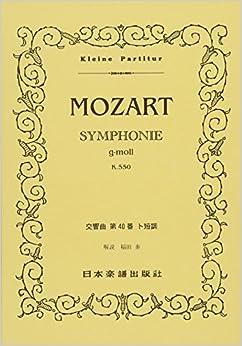 No.18 モーツァルト/交響曲 第40番 ト短調 (Kleine Partitur)