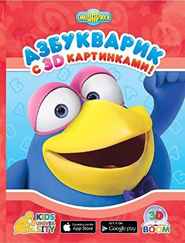 Read Online Azbukvarik. S 3D kartinkami! Igraem i uchimsya! ebook